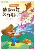 小熊寬寬與魔法提琴(1):顛倒巫婆大作戰