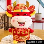 現貨 牛年吉祥物毛絨玩具布娃娃禮物家庭擺件公司年會禮品【全館免運】