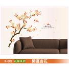 B-082 花草系列 -開運杏花創意大尺寸壁貼 / 牆貼-賣點購物