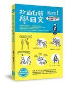 (二手書)改過自新學日文