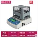 電子密度計固體液體高精度塑料顆粒柴油黃金密度檢測測量儀比重計 星河光年