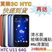 HTC U11 手機 64G,送 清水套+玻璃保護貼+htc清潔組,24期0利率