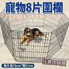 【培菓平價寵物網】dyy》寵物8片圍欄76*61cm