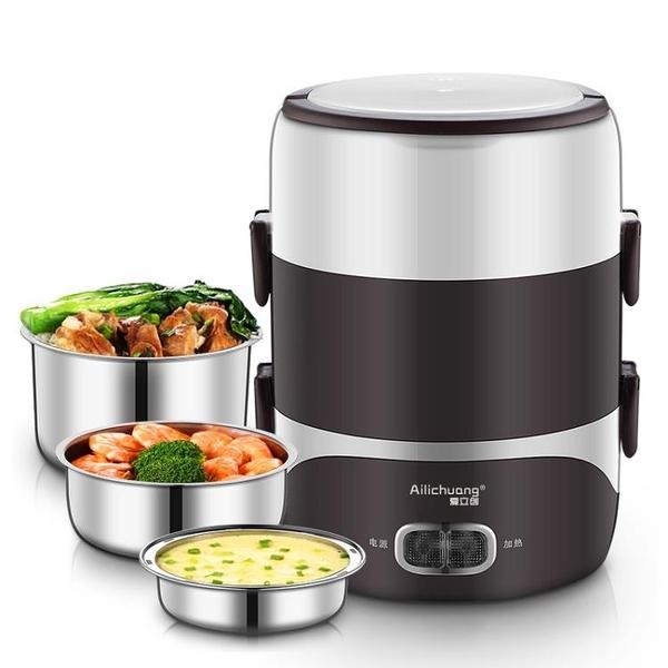 電熱飯盒三層保溫加熱蒸煮不銹鋼便當盒迷你可插電加熱飯器 【母親節優惠】