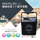 HANLIN-LBT1 擴音收音5寸藍芽音響 插卡音箱 MP3 USB 藍牙喇叭 藍芽喇叭 擴音器 FM收音機 擴音機
