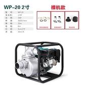 抽水機 汽油機水泵大流量高揚程抽水泵農用灌溉高壓自吸泵2寸汽油機泵 艾維朵 DF
