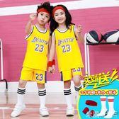 兒童球服 兒童籃球服套裝夏季男女寶寶幼兒園表演服中小學生運動訓練籃球衣 米蘭shoe