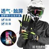 手套越野摩托車防摔防滑透氣騎行賽車機車觸屏全指男騎士裝備 快意購物網