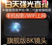 新款投影儀家用wifi無線手機同屏家庭影院臥室4k高清3D電 晶彩生活JD