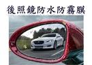 汽車後照鏡 防水膜 車用 百貨 防霧貼片 雨膜 機車 反光鏡 霧膜 防眩目 鍍膜 膜鍍 後視鏡 遮雨 2片