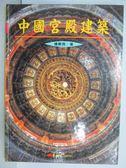 【書寶二手書T2/建築_PGY】中國宮殿建築_1994年_樓慶西