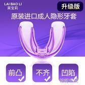 4D成人牙套器保持器隱形牙套糾正齙牙不整齊地包天牙齒磨牙套