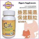 *WANG*吉沛思Zippets《益菌腸道保健顆粒》促進貓咪消化改善腸胃不適-80g
