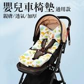 嬰兒車椅墊 座墊 靠墊 嬰兒推車用 透氣網加厚 推車靠墊 ⭐星星小舖⭐台灣出貨【BE401】