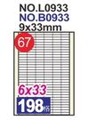《享亮商城》L0933(67號)A4三用電腦標籤 鶴屋