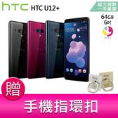 分期0利率  HTC U12+ (6G+64GB) 6吋智慧型手機贈『手機指環扣 *1』