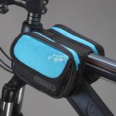 自由車袋 自行車包前梁包馬鞍包車前包騎行包防水山地車裝備配件上管包 俏腳丫