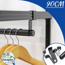 【居家cheaper】90CM菱形網/厚鐵框專用1吋吊衣桿(含掛勾螺絲) 層架鐵架配件|衣櫥衣架