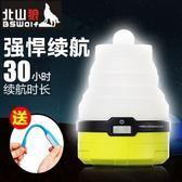 (交換禮物 聖誕)尾牙 戶外燈便攜伸縮LED露營燈戶外多功能帳篷燈野營燈野外應急營地燈