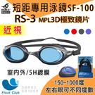 【SABLE黑貂】SF-100MT 短距競速型極限運動泳鏡+RS3-3D極致近視鏡片(請備註左右眼150~1000度)