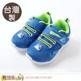 男童鞋 台灣製POLI正版波力款運動休閒鞋 魔法Baby