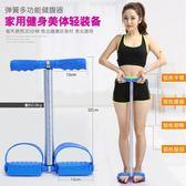 仰臥起坐彈簧腳蹬拉力器家用健身器材女多功能腰肚 時尚潮流