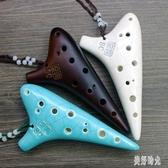 12孔高音C SC調陶笛專業初學教學樂器推薦款 CJ2813『美好時光』
