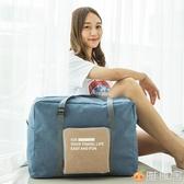 高鐵飛機防水休閒可折疊旅行包手提男女式加大整理袋行李包收納袋 雅楓居