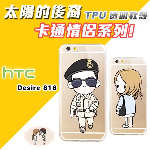 太陽的後裔 韓 透明 TPU 軟殼 HTC Desire 816 卡通創意全身娃娃 手機殼保護套
