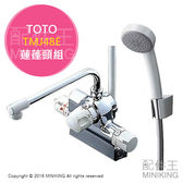 【配件王】日本代購 TOTO TMJ48E 浴室用 蓮蓬頭組 可溫控 水龍頭 蓮蓬頭 定量止水 省水 節能