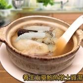 【皇覺】達人上菜-養生山藥鮑魚燉土雞湯2200g(適合4-6人)