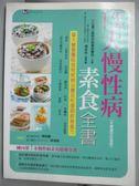 【書寶二手書T6/養生_XAW】12大慢性病素食全書_16位臺大醫師與營養師團隊