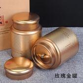 茶葉罐鐵盒金屬一斤裝小青柑包裝盒大號圓形家用密封馬口鐵罐通用 igo  范思蓮恩