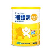 補體素優蛋白-原味750g*12罐 成箱價 加贈藜麥纖穀燕麥片500g*6盒 *維康*