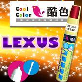 LEXUS 凌志汽車專用,酷色汽車補漆筆,各式車色均可訂製,車漆烤漆修補,專業色號調色