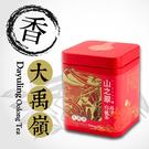 【山之翠】大禹嶺 高冷烏龍茶(75克/二兩裝)紅色罐裝 清香型