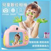 兒童數位相機 小朋友數位相機  數碼相機 迷你照相機 前後雙鏡頭 交換禮物