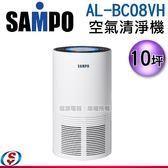 【信源電器】10坪【SAMPO聲寶 空氣清淨機】AL-BC08VH / ALBC08VH