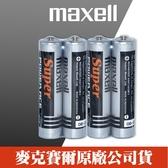 【四顆】【效期2020/09】  Maxell 四號 AAA 碳鋅電池 乾電池 4號 鬧鐘 時鐘 電子秤 R03