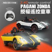 【瑪琍歐玩具】2.4G Pagani Zonda 授權遙控童車MP4版/SX1788