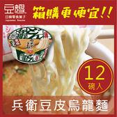 【箱購更便宜】日本泡麵 日清兵衛豆皮烏龍碗麵(12碗入)
