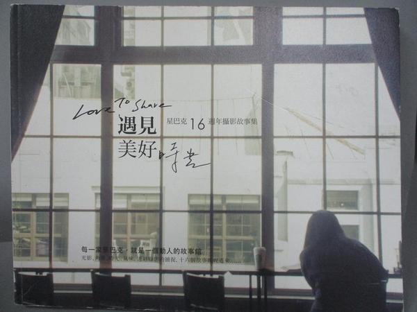 【書寶二手書T4/攝影_EUN】遇見美好時光:星巴克16週年攝影故事集_La Vie編輯部