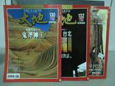 【書寶二手書T4/雜誌期刊_QOF】大地_130~138期間_共3本合售_鬼斧神工等