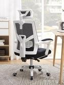 電競椅 八九間電腦椅辦公椅子靠背電競椅凳子轉椅老板椅家用可躺人體工學 MKS阿薩布魯