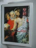 【書寶二手書T5/宗教_XDR】聖經的故事_亨德里克‧房龍