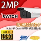 IN-HB2211Z-P ICATCH可取 H.265 2MP POE供電 IP CAM-IN系列 網路攝影機 監視器