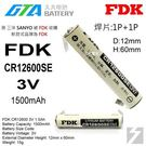 ✚久大電池❚ FDK CR12600SE 帶焊片 C500-BAT10 VARTA CR2NP PLC工控電池 FD18