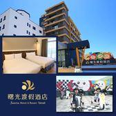 【台東】曙光渡假酒店星空四人房一泊一食+2張賽車券
