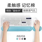 相伴一生按摩孔鍵盤手托機械鍵盤托滑鼠墊 護腕電競游戲男女手腕墊87/104鍵電腦辦公鍵盤記憶棉護