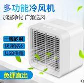 冷氣機新款迷你多功能冷風機USB接口家用香薰儀移動小風扇【週年慶免運八折】